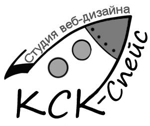 КСК-Спейс - Создание сайтов